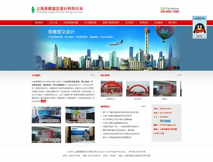 景雅图文设计网站建设完成已成功上线